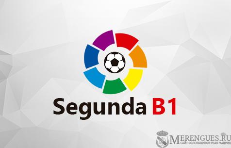 Календарь матчей Сегунды Б сезона 2019/2020
